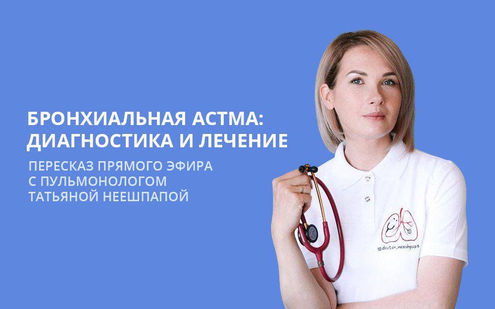 Бронхиальная астма: диагностика, лечение