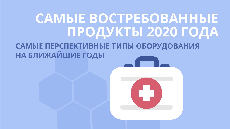 Медэк Старз — первый в России официальный онлайн-дистрибьютор сложного медицинского оборудования — подвел предварительные итоги 2020 года