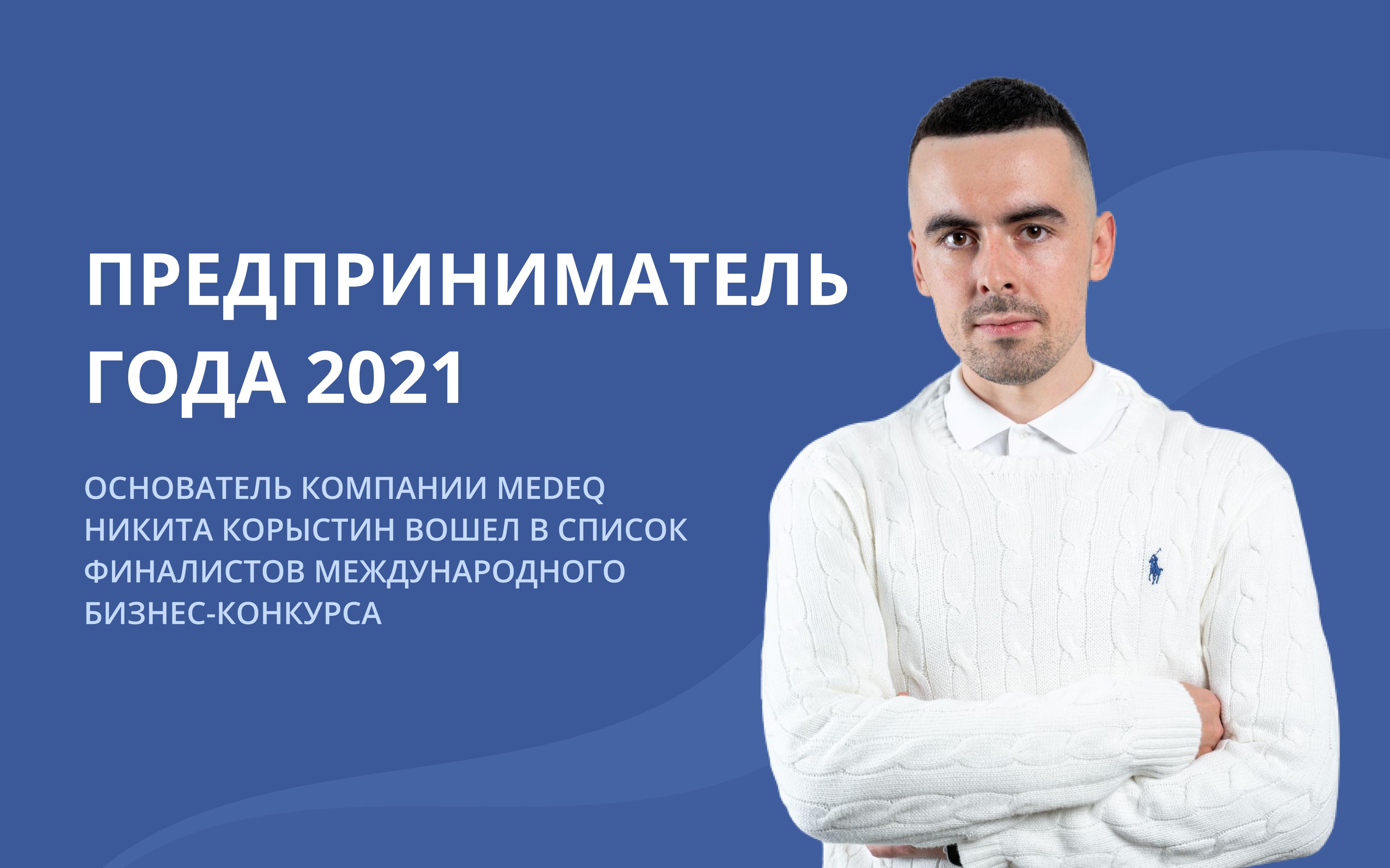 Основатель компании MEDEQ Никита Корыстин вошел в список финалистов международного бизнес-конкурса «Предприниматель года 2021»