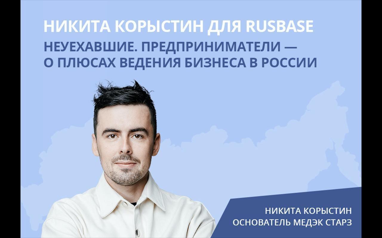 Неуехавшие. Основатель компании Медэк Старз Никита Корыстин - о плюсах ведения бизнеса в России.