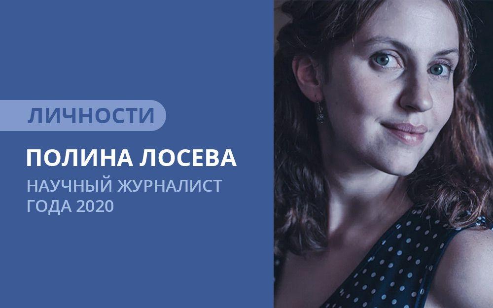 Биолог Полина Лосева — «Научный журналист года 2020». Рекомендуем ее статьи, лекции, книгу и подкаст